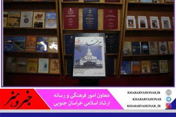 امسال ۴۹ عنوان کتاب در خراسان جنوبی چاپ و منتشر شده است