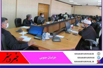 چهارمین جلسه هیات اندیشه ورز استان به ریاست بهاری مدیرکل دفتر اجتماعی با موضوع فرار از منزل بر گزار گردید