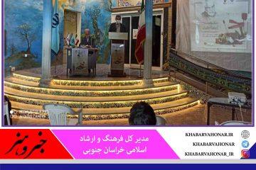 شعر با زندگی و فرهنگ اجین شده است ،درخشش خراسان جنوبی در عرصه شعر و ادب فارسی