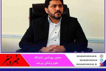 ۲۷ پروژه بهداشتی خراسان جنوبی در دست اجرا است