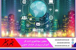 سامانه تحت وب سوادآموزی خراسان جنوبی راهاندازی شد
