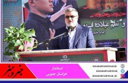 ۲ هزار و ۴۰۰ مدرسه خراسان جنوبی به شبکه ملی اطلاعات متصل شدند