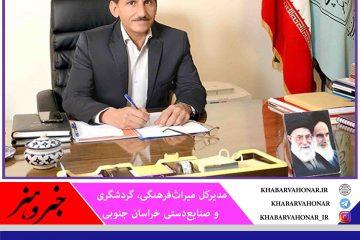 عملیات اجرایی ۳۰ پروژه سرمایهگذاری در یک سال اخیر (از هفته گردشگری سال گذشته تاکنون) در استان انجام شد