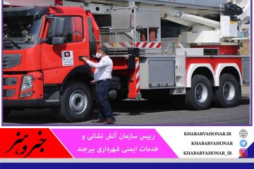 هفت خودرو امدادی به ناوگان آتش نشانی بیرجند اضافه شد