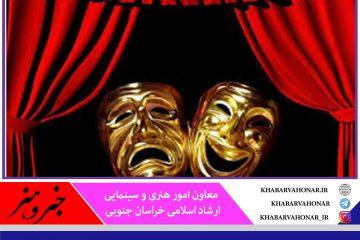 آثار جشنواره تئاتر خراسان جنوبی به صورت اینترنتی قابل مشاهده است
