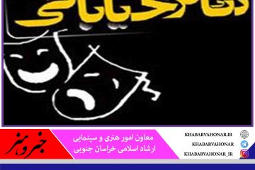 ارسال ۱۵ اثر نمایشی با موضوع دفاع مقدس برای شرکت  در اولین جشنواره تئاتر خیابانی خراسان جنوبی