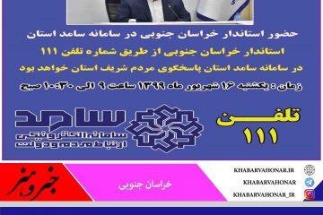حضور استاندار خراسان جنوبی در سامانه سامد استان