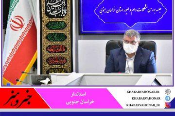 🔻استاندار خراسان جنوبی تأکید کرد:  حذف موانع و فرآیندهای اداری غیرضروری از مسیر تولید