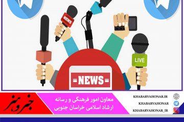 فعالان کانالهای خبری در خراسان جنوبی مجوز میگیرند
