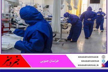 بستری بودن ۵۵ بیمارکرونایی در بیمارستانهای خراسان جنوبی