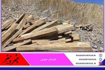 ذخایر معدنی خراسان جنوبی بیش از ۱۳ میلیون تن افزایش یافت