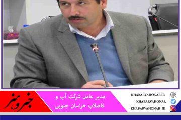 پیشرفت ۵۷ درصدی پروژه فاضلاب مهرشهر بیرجند