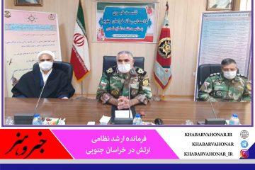 ۳۰ عنوان برنامه به مناسبت هفته دفاع مقدس توسط ارتش در استان برگزار میشود