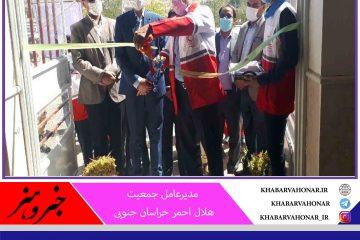 ۳۷ خانه هلال در خراسان جنوبی به بهرهبرداری رسید،تعداد خانههای هلال استان به ۸۰ مورد افزایش یافت
