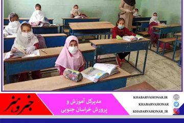 سال تحصیلی جدید برای دانش آموزان خراسان جنوبی ازشنبه به صورت حضوری آغاز میشود.