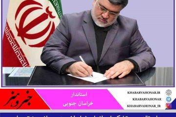 پیام تقدیر و تشکر استاندار خراسان جنوبی از هیئت های مذهبی و عزاداران حسینی