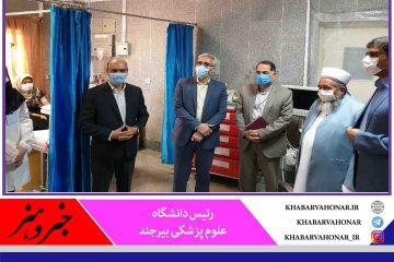 افتتاح بخش همو دیالیز بیمارستان خاتم الانبیاء شهرستان درمیان