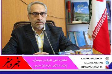 اسامی آثار راه یافته به اولین جشنواره تئاتر  خیابانی خراسان جنوبی به میزبانی شهرستان بشرویه اعلام شد
