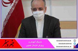 مرکز پاسخگویی بازگشایی مدارس خراسان جنوبی راهاندازی شد