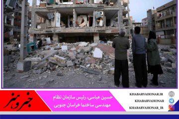 آموزشها درباره زلزله باید قبل از وقوع حوادث انجام شود.