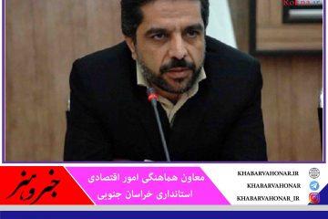 خراسان جنوبی؛ در ردیف استانهای موفق در جلب رضایت فعالان اقتصادی
