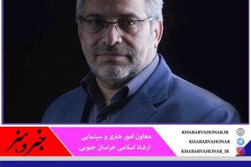پذیرفته شدن «زال سپیدموی» اثرهنرمند بیرجندی  حسین عباس زاده در مرحله نخست جشنواره نمایش عروسکی