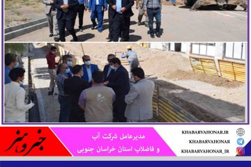 پروژه فاضلاب مهرشهر بیرجند در اولویت اجرا قرار گرفته است