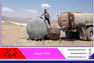 ۹۰ روستای نهبندان با تانکر سیار آبرسانی میشود