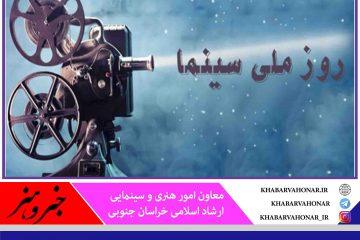 به مناسبت روز ملی سینما، از فعالان این عرصه در خراسان جنوبی تجلیل میشود