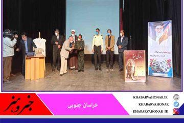 تجلیل از مهدی هوشنگ نژاد پیشکسوت عرصه فیلم سازی استان خراسان جنوبی