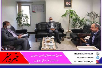 نگاه ویژه سازمان شهرداری ها و دهیاری های کشور به خراسان جنوبی مطالبه استان