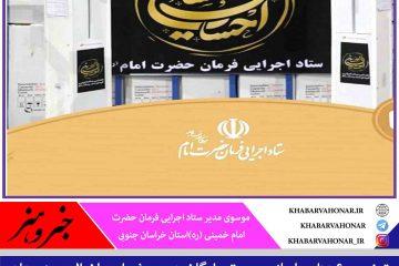 توزیع ۶٠هزار ماسک بصورت رایگان در پویش احسان الحسین ستاد اجرایی فرمان امام(ره)در دهه اول محرم