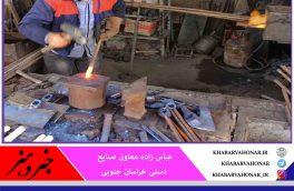 فعالیت ۱۱ کارگاه چلنگری در شهرستان سرایان