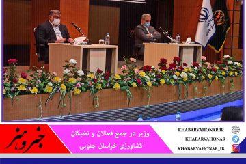 وزیر جهاد کشاورزی خراسان جنوبی استان ظرفیت هاست