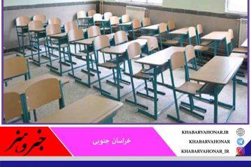 ۵۰ کلاس درس تا آبان ماه در بیرجند افتتاح میشود