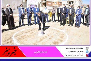 عملیات اجرایی مدرسه ۶ کلاسه مهرشهر با حضور معاونین استانداری خراسان جنوبی آغاز شد.