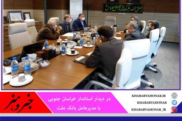 اعلام موافقت بانک ملت برای مشارکت در کنسرسیوم بانکی راه آهن خراسان جنوبی