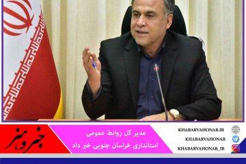 بر اساس حکم وزیر کشور، ناصر خوش خبر به عنوان سرپرست  جدید استانداری خراسان جنوبی منصوب شد