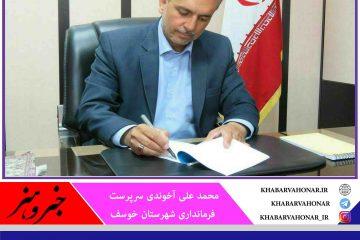۴۹ میلیارد ریال اعتبار برای اجرای مصوبات سفر استاندار به شهرستان خوسف اختصاص پیدا کرده است.