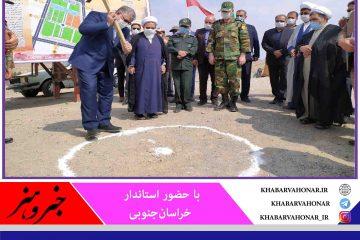 عملیات اجرایی مرکز فرهنگی و موزه دفاع مقدس خراسان جنوبی آغاز شد