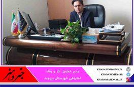 در حال حاضر تعداد ۱۷۸ تعاونی در گرایش های  مختلف دربیرجند مرکز خراسان جنوبی فعال می باشند