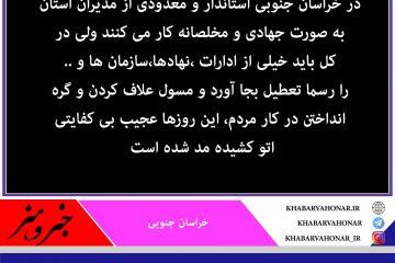 روز گار خوب اتو کشیده های غیر متخصص در خراسان جنوبی