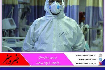 آی سی یو شماره ۳ ویژه بیماران کرونایی در بیمارستان ولیعصر (عج) بیرجند راهاندازی شد