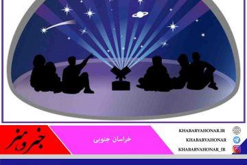 در سومین روز از هفته ملی کودک در خراسان جنوبی؛ بچههای طبس صاحب آسمان نمای دیجیتال شدند
