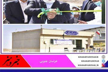 افتتاح خانه بهداشت روستای جاجنگ با حضور استاندار خراسانجنوبی