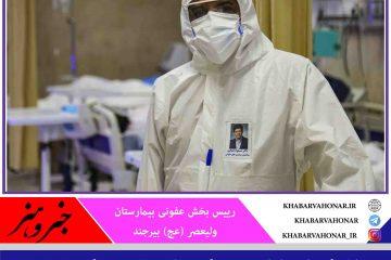 متخصص عفونی: بیماران کرونایی با تاخیر به مراکز درمانی مراجعه میکنند