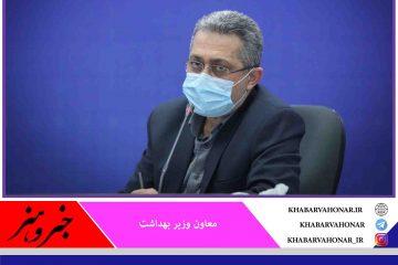 معاون وزیر بهداشت: کادر درمان خراسان جنوبی خوب عمل کرده است