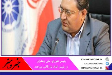 پنج ماه نخست امسال ارزآوری ۳۳ میلیون دلاری طلای سرخ برای ایران