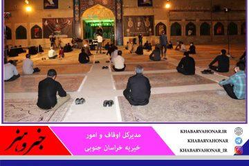 مراسم روز اربعین در ۱۵ بقعه متبرکه خراسان جنوبی برگزار میشود