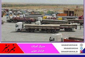 ارزش صادرات کالا از خراسان جنوبی ۹۸ درصد افزایش یافت
